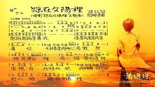 蕭孋珠 - 踩在夕陽裡 1978年【歌譜版】24bit