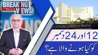 Breaking Views With Malick | References against Nawaz, SC extends time till Dec 24 | 7 Dec 2018 |