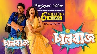 Projapoti Mon | Romantic Song | CHAALBAAZ | Shakib Khan | Subhasree Ganguly | 4K width=
