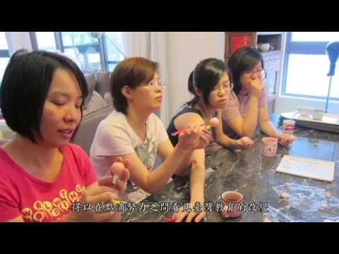 【協力同行】走進十二年國教課程綱要_8分鐘版(第二段) - YouTube