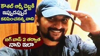 After Bigg Boss 2 Hero Nani Byte about Devadas success   Nagarjuna Devadas success meet Kaushal Army