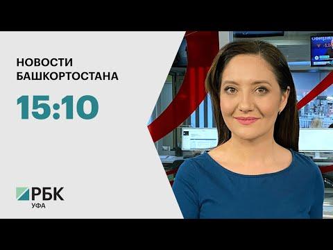 РБК-Уфа. Новости: Привлечь инвестора