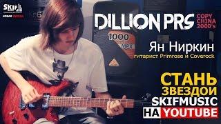 Обзор электрогитары Dillion PRS Copy l SKIFMUSIC.RU