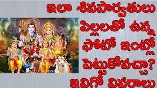 Can we keep lord shiva family picture are photo at home are in pooja   what are the uses?