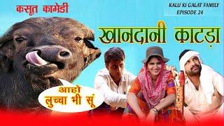 Episode 24 खानदानी काटड़ा #Kalu ki galat family #Khandani katda#Lilu