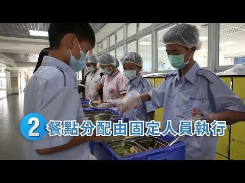 校園防疫不鬆懈 國語 - YouTube