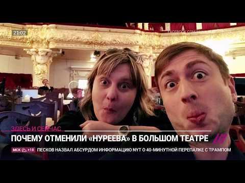 """Перенос балета """"Нуреев"""" в Большом театре. Дискуссия на """"Дожде"""""""