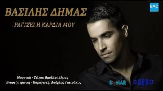 Βασίλης Δήμας - Ραγίζει Η Καρδιά Μου | Vasilis Dimas - Ragizei I Kardia Mou (New 2017)