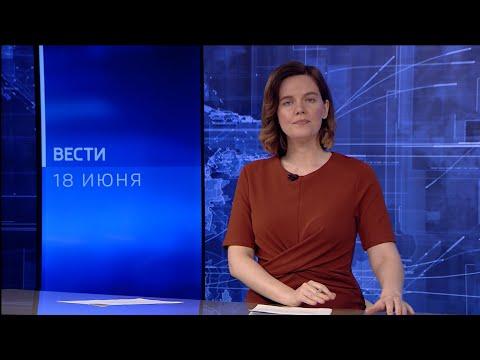 Вести-Коми 18.06.2021