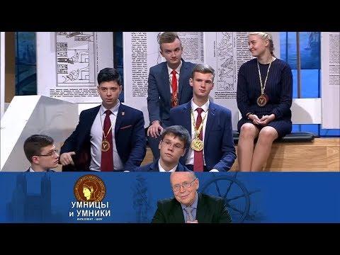 Умницы и умники. Пушкин - наше все! Выпуск от 14.12.2019