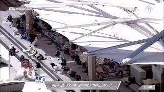 خطبتي وصلاة الجمعة في المسجد النبوي بالمدينة المنورة - 1442/06/30هـ