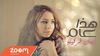 Imane Karkibou - Hada Ame (EXCLUSIVE Music Video) | (إيمان قرقيبو - هذا عام (فيديو كليب حصري
