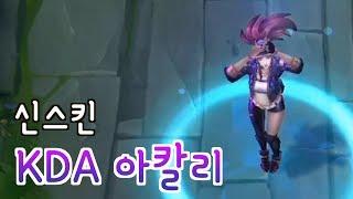 신스킨 KDA 아칼리 [떡호떡]