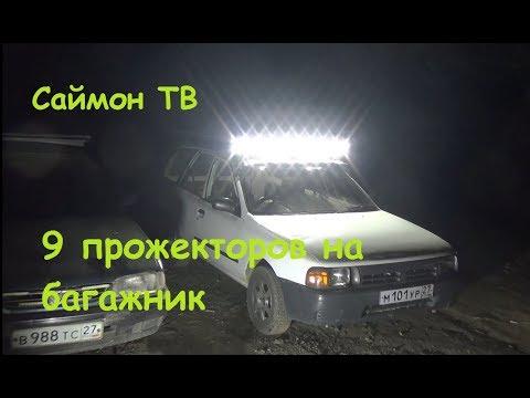 9 прожекторов на крышу авто (4 серия о мурке) photo