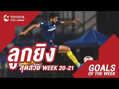 Goals of the Week : สัปดาห์ที่ 20-21 | โตโยต้า ไทยลีก 2020