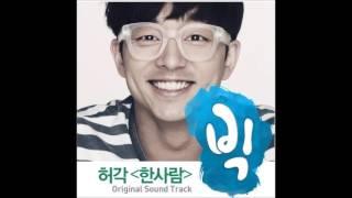 허각 한사람  (빅 OST) (가사 첨부)
