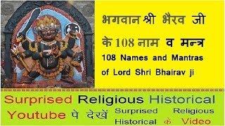 भगवान श्री भैरव जी के 108 नाम व मन्त्र , 108 Names and Mantras of Lord Shri Bhairav ji