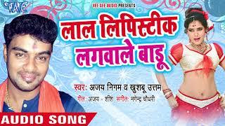 लाल लिपिस्टिक लगवले बाड़ू - Aego Chumma Chikhaw Na - Ajay Nigam - Bhojpuri Hit Song