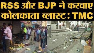 Kolkata Blast में एक बच्चे की मौत, पर West Bengal के नेता राजनीति करने में जुटे हैं l The Lallantop