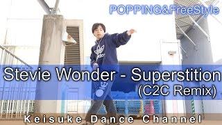 【POPPING】「Stevie Wonder - Superstition (C2C Remix)」 ポップダンス  Keisuke Dance Channel