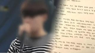 """'고등래퍼' 장용준, 자진 하차…""""철없는 행동 사과"""" / 연합뉴스TV (Yonhapnews TV)"""