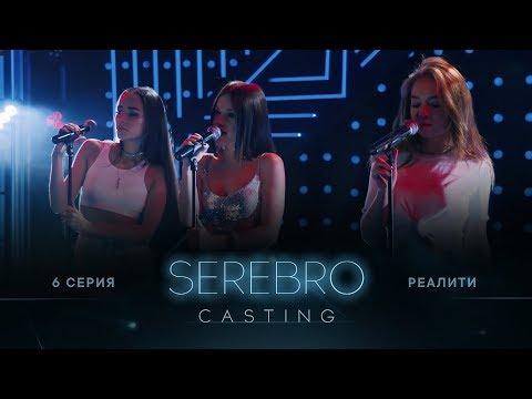 SEREBRO CASTING #6 серия / Ведущие Ян Гордиенко, Ольга Серябкина, Даниил Бабичев