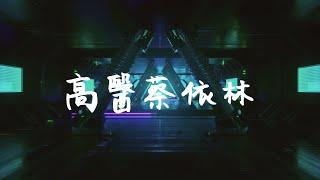 蔡依林 Jolin Tsai《怪美的 UGLY BEAUTY》全球創意舞蹈大賽 cover by 高醫Jolin