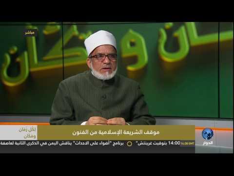 كيف تتعامل الشريعة الاسلامية مع الفنون ؟