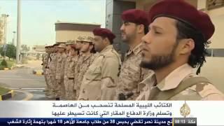الكتائب الليبية المسلحة تنسحب من العاصمة