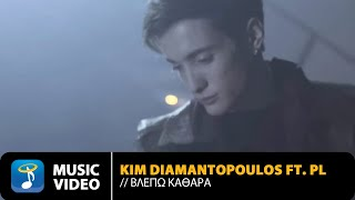 Kim - Βλέπω Καθαρά ft. PL  | Kim - Vlepo Kathara ft. PL  (Official Music Video HD)