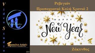 2. Ρεβεγιόν - Πρωτοχρονιά Καλή Χρονιά 2017