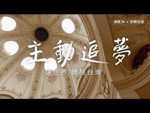 安聯投信X親愛愛樂 讓世界聽見台灣 - YouTube