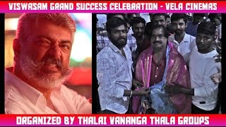 #Viswasam Grand Success Celebration By Thalai Vananga Thala Groups || #VelaCinemas Thiruvallur