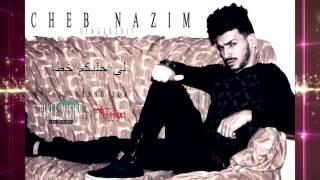 CHEB NAZIM - ( لي حلبكم خطأ - li halabkom khata ) جديد راي  rai 2017