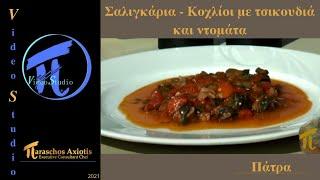 Σαλιγκάρια - Κοχλίοι με τσικουδιά και ντομάτα