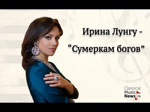 """Ирина Лунгу – интервью в блоге """"Сумерки богов"""""""