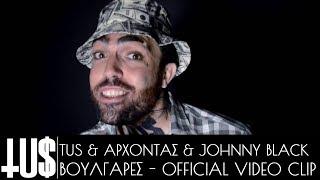 TrafficKings - Βουλγάρες (TUS, Άρχοντας, Johnny Black) Official Video Clip