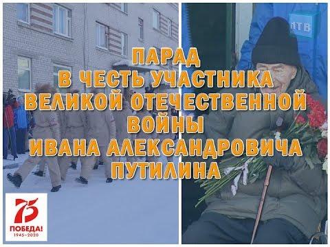 Парад в честь участника Великой Отечественной Войны Ивана Александровича Путилина 21.02.2020