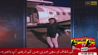 Polish Girl Dance on 14 August In PIA AirCraft Pakistan Flag Insult | FranklineTV width=