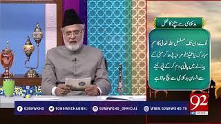 Nuskha: Bad kalami Sy Bachny ka amal - 02 January 2018- 92NewsHDPlus
