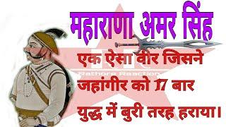 वीर महाराणा अमर सिंह || veer maharana amar singh || rajasthan tour || best gk book in hindi || width=