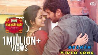 Mekham- Vikramadithyan | Dulquer Salman| Namitha Pramod| Unni Mukundan| Full Song HD Video