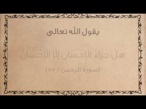 هل جزاء الإحسان إلا الإحسان - حكمة قرآنية