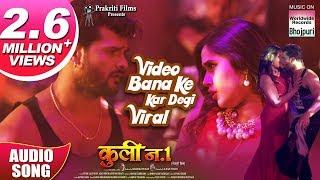Video Bana Ke Kar Degi Viral   Coolie No.1   Khesari Lal Yadav ,Kajal Raghwani, Hit Song 2019