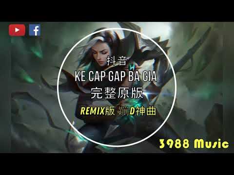 蹦D神曲  Ke Cap Gap Ba Gia (完整原版) kkgm—maga (Long Nhat Remix) 越南歌 抖音 Tiktok Lagu 歌 蹦迪 2020 Remix DJ版