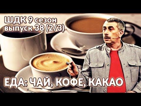 Еда: чай, кофе, какао — Доктор Комаровский