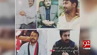 Lahore police fails to arrest land grabber Mansha Bomb | 11 Oct 2018 | 92NewsHD