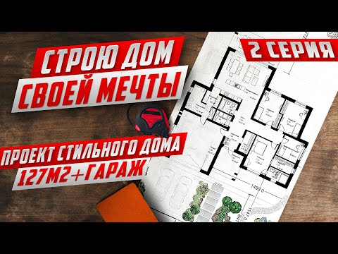 Современный проект своего ДОМА МЕЧТЫ 127м2+гараж. Первые наработки по планировке.