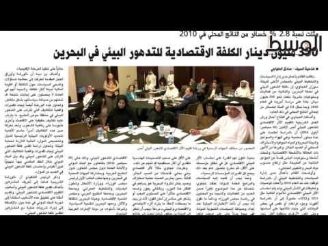 النشرة الصباحية لصحيفة الوسط البحرينية 27 سبتمبر 2016