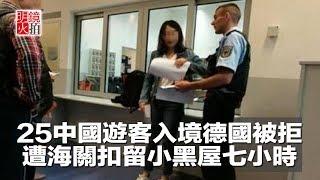 25名中國遊客入境德國被拒,遭海關扣留小黑屋七小時(《新聞時時報》2018年5月29日)
